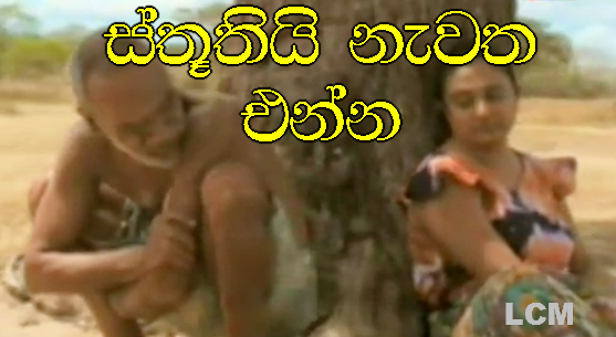 Sthuthi Newatha Enna - Sinhala Movie - 14.12.2011