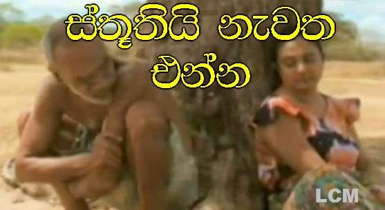 Sthuthi Newatha Enna - Sinhala Movie - 14.12.2011